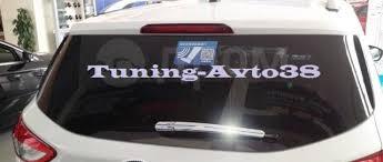 Хром <b>накладка на задний дворник</b> Ford Kuga - Автозапчасти в ...