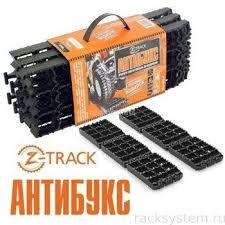 Антибукс <b>Z</b>-<b>TRACK</b> пластины <b>противобуксовочные</b> в Тюмени