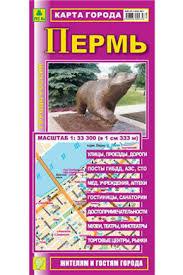 """Книга """"<b>Пермь</b>. 1: 33300. Карта города"""" - купить книгу в интернет ..."""