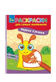 <b>Первые букашки</b>: книжка-<b>раскраска</b>: цвет Цвет, 39 ₽, артикул ...