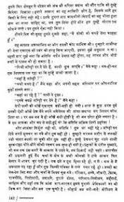 my village essay in gujarati language  yamazukiusacom my village essay in gujarati language