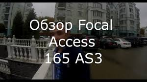 Обзор трехкомпонентной акустики <b>Focal</b> Access <b>165 AS3</b> - YouTube