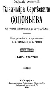 владимир сергеевич соловьев собрание сочинений том 10