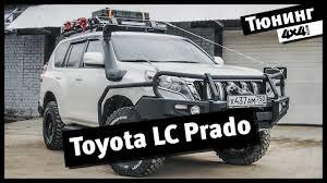 4x4PRO. Внедорожный тюнинг Toyota LC Prado - YouTube