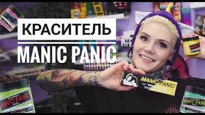 ВСЕ О КРАСИТЕЛЕ MANIC PANIC - YouTube