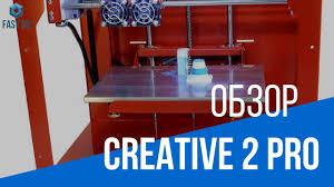 <b>Magnum Creative 2 PRO</b>: демонстрация устройства в работе ...