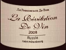 <b>Винный</b> интернет-магазин La Révélation De Vin