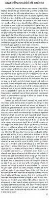 sample essay on the true nature of indo pak relation in hindi