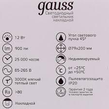 <b>Светильник накладной</b> светодиодный Gauss 12 Вт 3000 K 200 ...