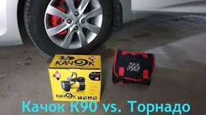 Автомобильный <b>компрессор Качок</b> К90 vs. Торнадо - YouTube