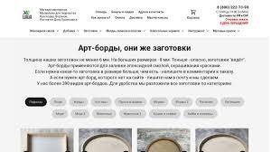 ЭкоЦаца. Арт-Борды и заготовки для заливки смолой и ...