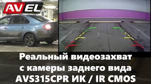 Сравнение <b>камер</b> заднего вида. Видеозахват AVS315CPR (<b>ИК</b> ...