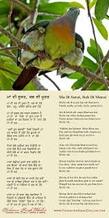 punjabi poetry pashaura singh dhillon ma di surat rab di murat punjabi poem for mother s day by pashaura singh