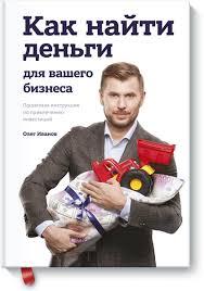 <b>Как найти деньги для</b> вашего бизнеса (Олег Иванов) — купить в ...