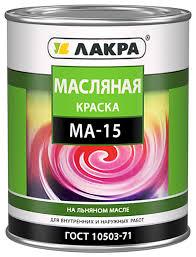 <b>Краска масляная Лакра</b> МА-15 — Краски — купить по выгодной ...