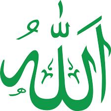 <b>Ислам</b> — Википедия