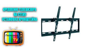 <b>крепление</b> телевизора на стену установка <b>кронштейна</b>