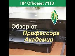 Обзор товара <b>принтер HP OfficeJet 7110</b> WF ePrinter H812a ...