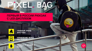 <b>Рюкзаки</b> с дисплеем <b>PIXEL</b>