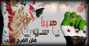 شو بشتاق لك يا سوريا Images?q=tbn:ANd9GcS5xQzTrI8cDFZ2S8rDypm72oBeaz-0Pdscbfe16Kb5kR6CZqc