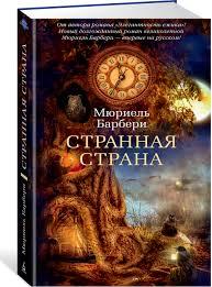 """Книга """"<b>Странная страна</b>"""" — купить в интернет-магазине OZON с ..."""