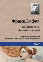 Превращение: <b>рассказы</b> и новеллы Кафка Ф. читать онлайн и в ...
