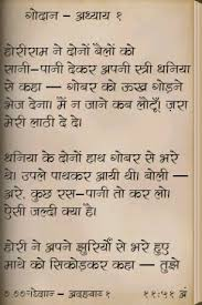 Godaan By Premchand in Hindi for Android - Appszoom