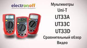 <b>Мультиметры Uni</b>-<b>T UT33A</b>, UT33C и <b>UT33D</b>. Сравнительный ...