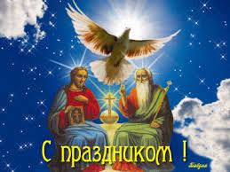 Сегодня православные христиане отмечают праздник Троицы - Цензор.НЕТ 238