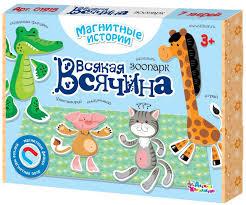 <b>Десятое королевство</b> Обучающая игра Всякая всячина <b>Зоопарк</b> ...
