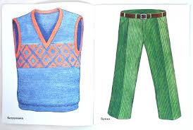 Иллюстрация 1 из 31 для <b>Мужская одежда в картинках</b> ...