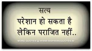Fear Quotes In Hindi | Cute Love Quotes