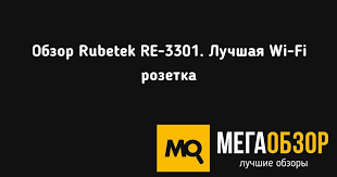 Обзор <b>Rubetek RE</b>-<b>3301</b>. Лучшая Wi-Fi <b>розетка</b> - MegaObzor