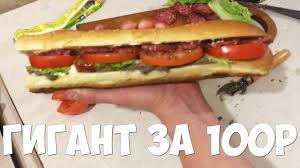 самый <b>большой бутерброд</b> / своими руками / для нищеброда