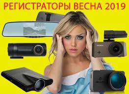 Тестируем <b>Intego VX</b>-<b>550HD</b> – автомобильный <b>видеорегистратор</b>