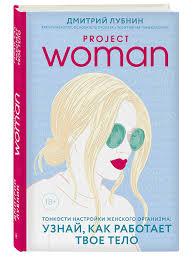 Project woman. Тонкости настройки женского организма: узнай ...