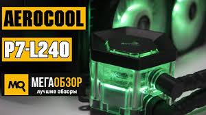 <b>Aerocool</b> P7-L240 обзор СВО - YouTube