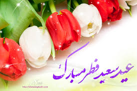 Image result for ‫عید فطر‬‎