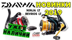 <b>Катушки</b> Дайва 2019. Новинки <b>Daiwa Ninja LT</b> и Revros <b>LT</b>. Обзор ...