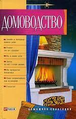 КНИГИ | <b>домоводство</b> | | Интернет магазин Books.Ru