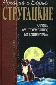 Аркадий и Борис Стругацкие «Пикник на обочине. <b>Отель &quot;У</b> ...