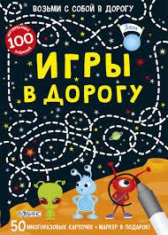 <b>Робинс Обучающая</b> игра Игры в дорогу. Купить <b>книгу</b> | Интернет ...