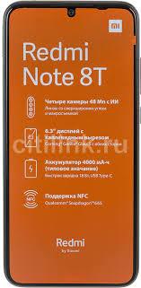 Купить <b>Смартфон XIAOMI Redmi Note</b> 8T 64Gb, серый в ...