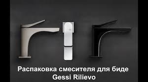 <b>Смеситель для биде Gessi</b> Rilievo - YouTube