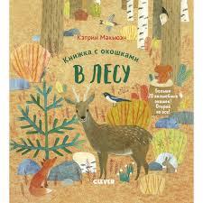 <b>Clever Книжка с окошками</b> В лесу - Акушерство.Ru