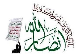 Image result for پرچم حوثی های یمن