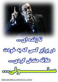 Afbeeldingsresultaat voor سخنان خسرو شکیبای