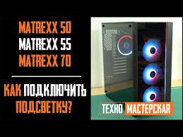 Обзор-сборка <b>корпуса Deepcool Matrexx 55</b> ADD-RGB и вертушек ...