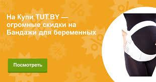 Купить <b>Бандажи</b> для беременных ФЭСТ в Минске онлайн в ...