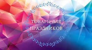 Товары Интернет магазин Riki – 114 товаров | ВКонтакте